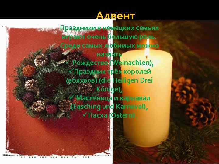 Адвент Праздники в немецких семьях играют очень большую роль. Среди самых любимых можно назвать