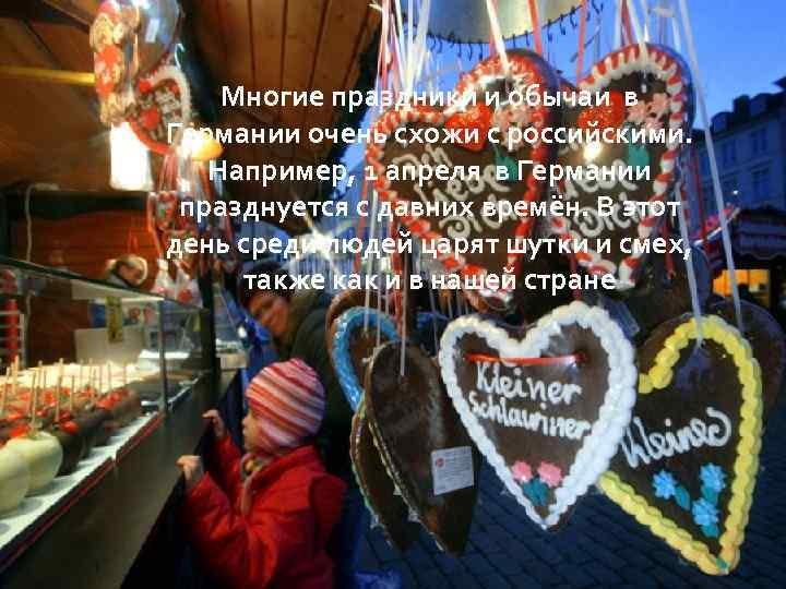 Многие праздники и обычаи в Германии очень схожи с российскими. Например, 1 апреля в