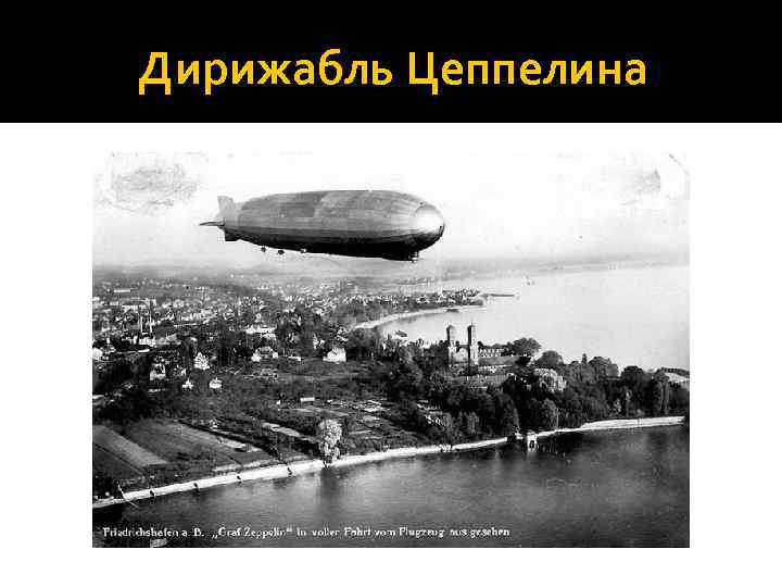 Дирижабль Цеппелина