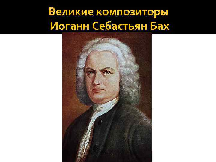 Великие композиторы Иоганн Себастьян Бах