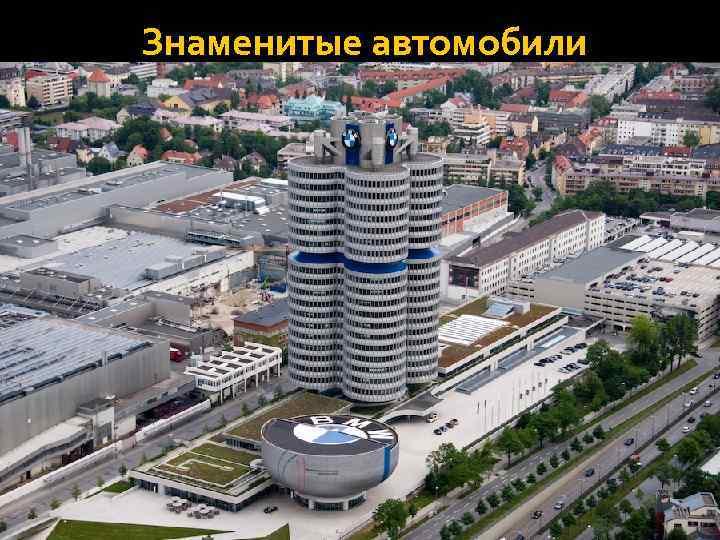 Знаменитые автомобили