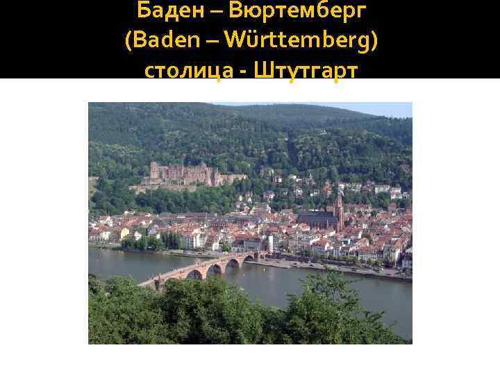 Баден – Вюртемберг (Baden – Württemberg) столица - Штутгарт