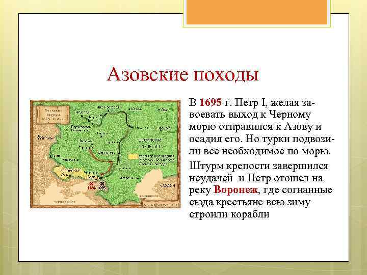 Азовские походы В 1695 г. Петр I, желая завоевать выход к Черному морю отправился