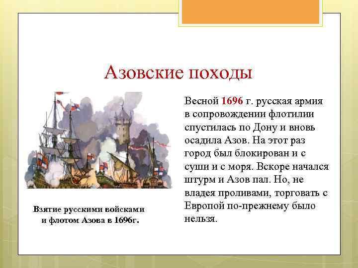 Азовские походы Взятие русскими войсками и флотом Азова в 1696 г. Весной 1696 г.