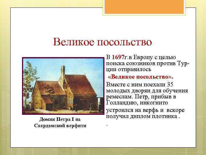 Великое посольство Домик Петра I на Саардамской верфити В 1697 г. в Европу с