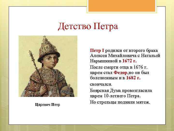 Детство Петра Царевич Петр I родился от второго брака Алексея Михайловича с Натальей Нарышкиной