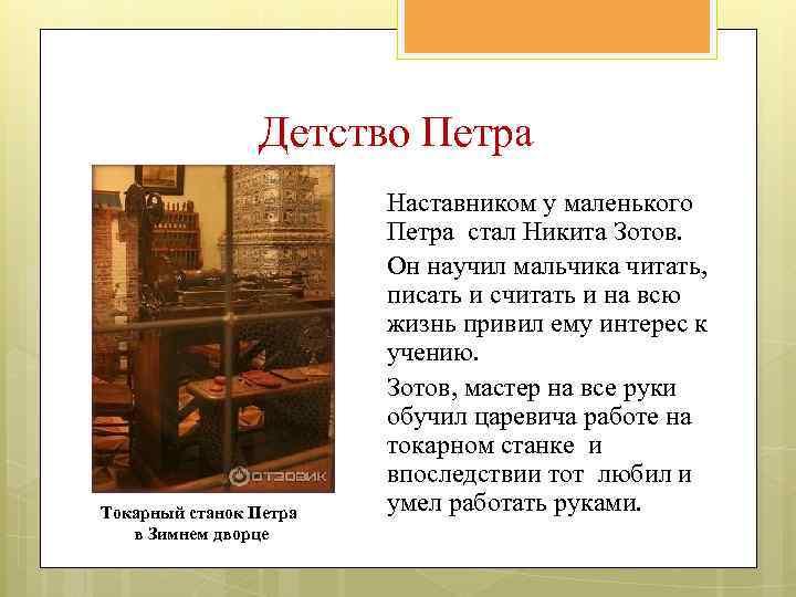 Детство Петра Токарный станок Петра в Зимнем дворце Наставником у маленького Петра стал Никита
