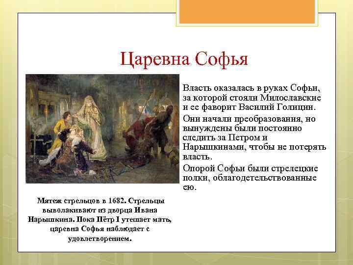Царевна Софья Власть оказалась в руках Софьи, за которой стояли Милославские и ее фаворит