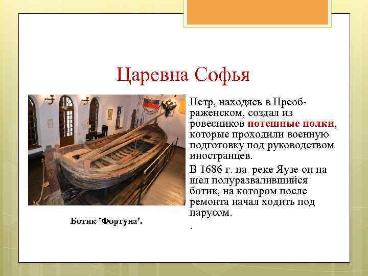 Царевна Софья Ботик 'Фортуна'. Петр, находясь в Преображенском, создал из ровесников потешные полки, которые
