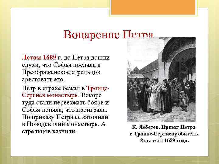 Воцарение Петра Летом 1689 г. до Петра дошли слухи, что Софья послала в Преображенское