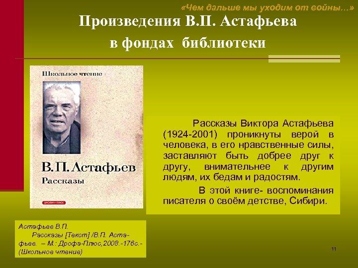 «Чем дальше мы уходим от войны…» Произведения В. П. Астафьева в фондах библиотеки
