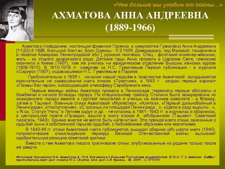 «Чем дальше мы уходим от войны…» АХМАТОВА АННА АНДРЕЕВНА (1889 -1966) Ахматова (псевдоним;