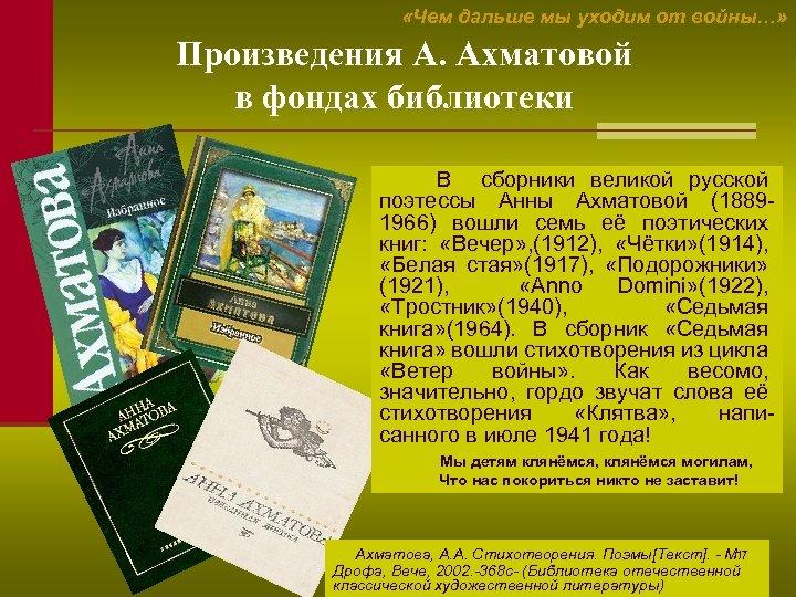 «Чем дальше мы уходим от войны…» Произведения А. Ахматовой в фондах библиотеки В