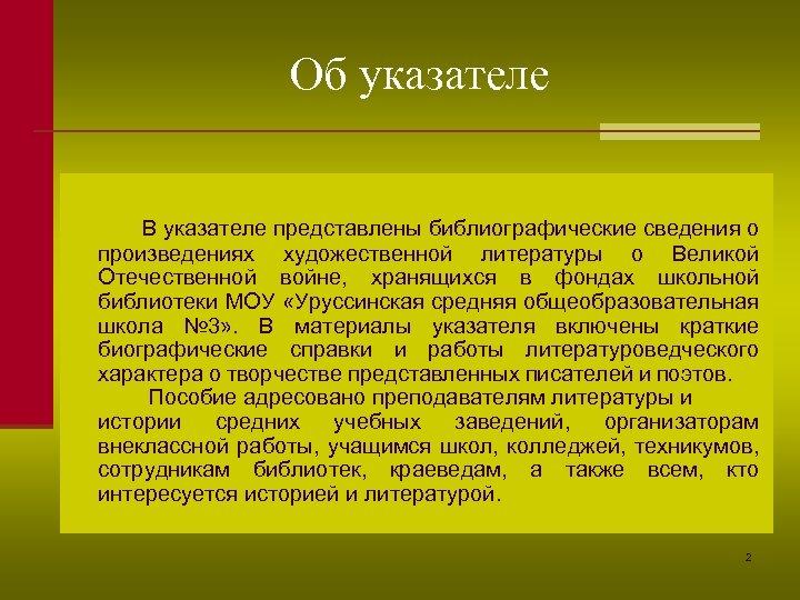 Об указателе В указателе представлены библиографические сведения о произведениях художественной литературы о Великой Отечественной