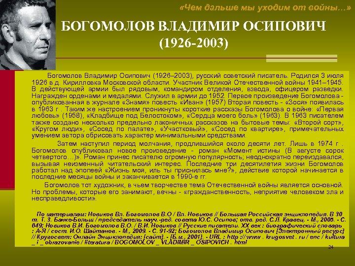 «Чем дальше мы уходим от войны…» БОГОМОЛОВ ВЛАДИМИР ОСИПОВИЧ (1926 -2003) Богомолов Владимир