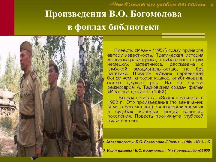 «Чем дальше мы уходим от войны…» Произведения В. О. Богомолова в фондах библиотеки