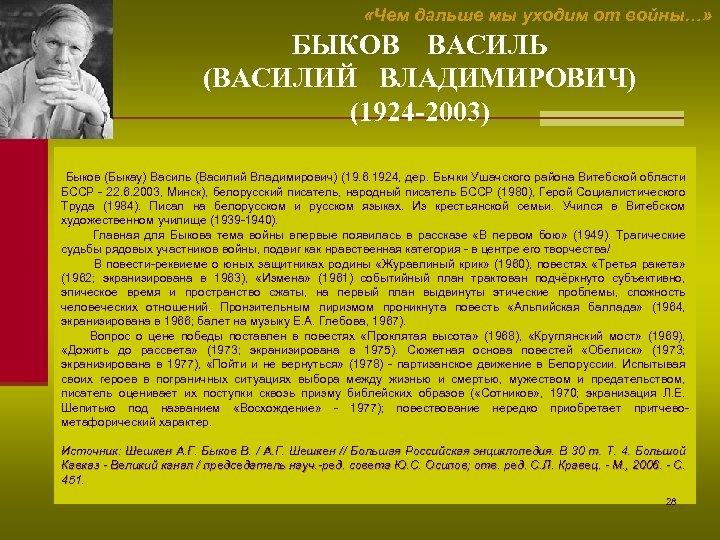 «Чем дальше мы уходим от войны…» БЫКОВ ВАСИЛЬ (ВАСИЛИЙ ВЛАДИМИРОВИЧ) (1924 -2003) Быков