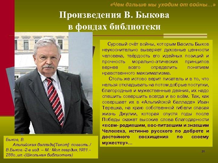 «Чем дальше мы уходим от войны…» Произведения В. Быкова в фондах библиотеки Быков,