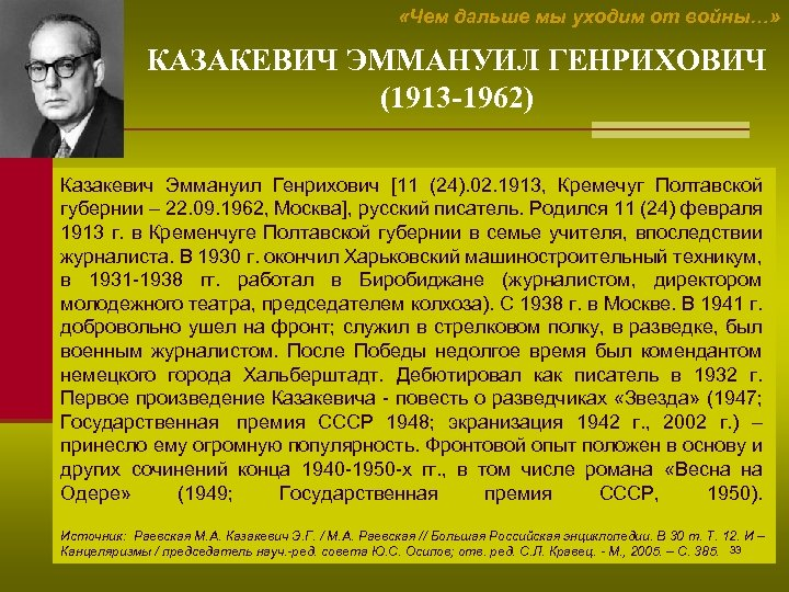 «Чем дальше мы уходим от войны…» КАЗАКЕВИЧ ЭММАНУИЛ ГЕНРИХОВИЧ (1913 -1962) Казакевич Эммануил
