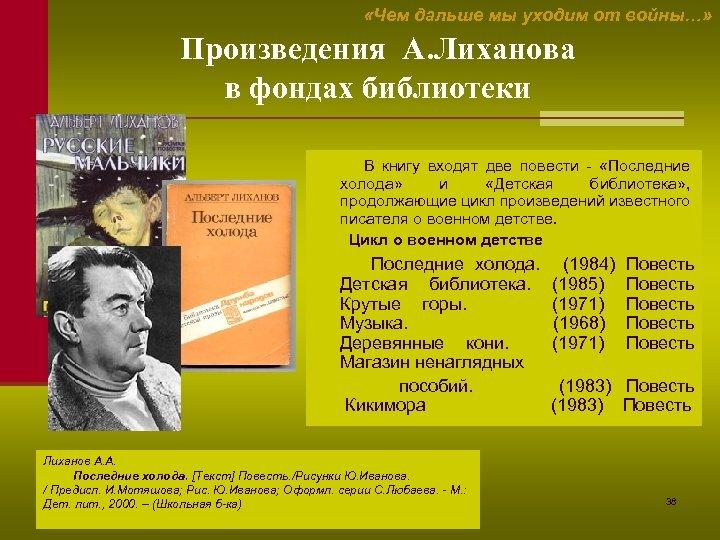 «Чем дальше мы уходим от войны…» Произведения А. Лиханова в фондах библиотеки В