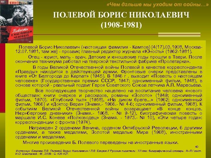 «Чем дальше мы уходим от войны…» ПОЛЕВОЙ БОРИС НИКОЛАЕВИЧ (1908 -1981) Полевой Борис
