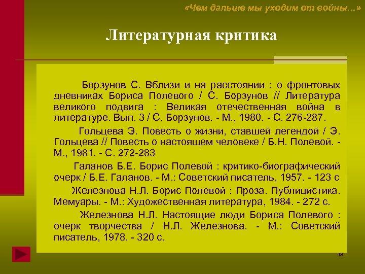 «Чем дальше мы уходим от войны…» Литературная критика Борзунов С. Вблизи и на