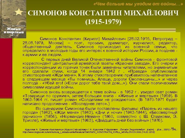 «Чем дальше мы уходим от войны…» СИМОНОВ КОНСТАНТИН МИХАЙЛОВИЧ (1915 -1979) Симонов Константин