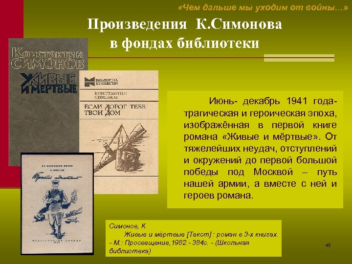 «Чем дальше мы уходим от войны…» Произведения К. Симонова в фондах библиотеки Июнь-
