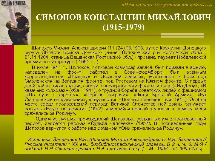 «Чем дальше мы уходим от войны…» СИМОНОВ КОНСТАНТИН МИХАЙЛОВИЧ (1915 -1979) Шолохов Михаил
