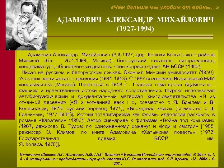 «Чем дальше мы уходим от войны…» АДАМОВИЧ АЛЕКСАНДР МИХАЙЛОВИЧ (1927 -1994) Адамович Александр