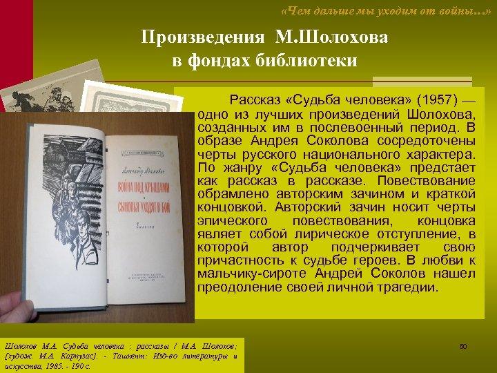 «Чем дальше мы уходим от войны…» Произведения М. Шолохова в фондах библиотеки Рассказ