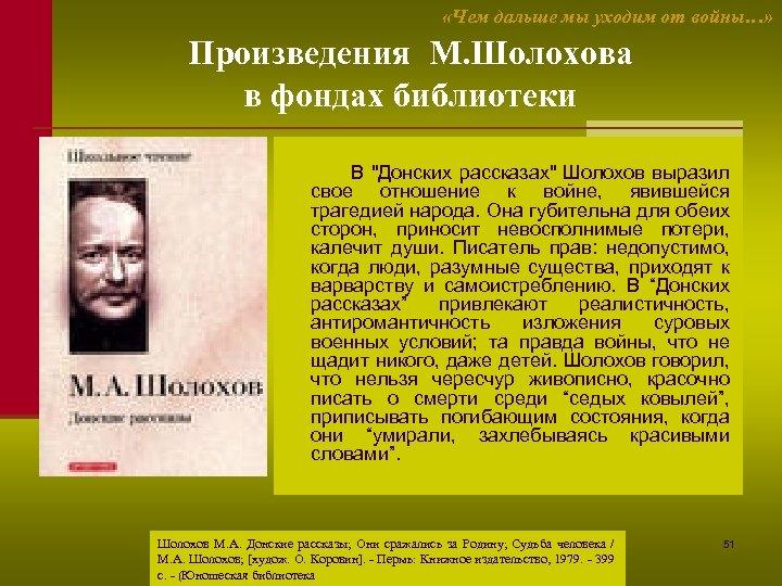 «Чем дальше мы уходим от войны…» Произведения М. Шолохова в фондах библиотеки В