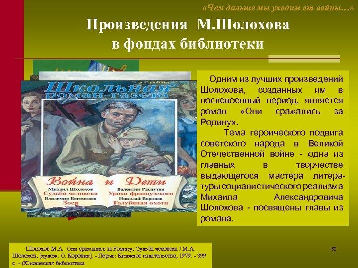 «Чем дальше мы уходим от войны…» Произведения М. Шолохова в фондах библиотеки Одним