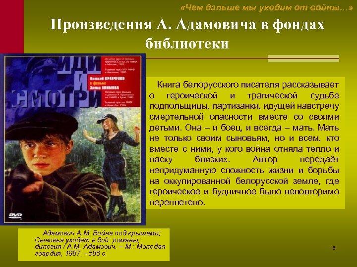 «Чем дальше мы уходим от войны…» Произведения А. Адамовича в фондах библиотеки Книга