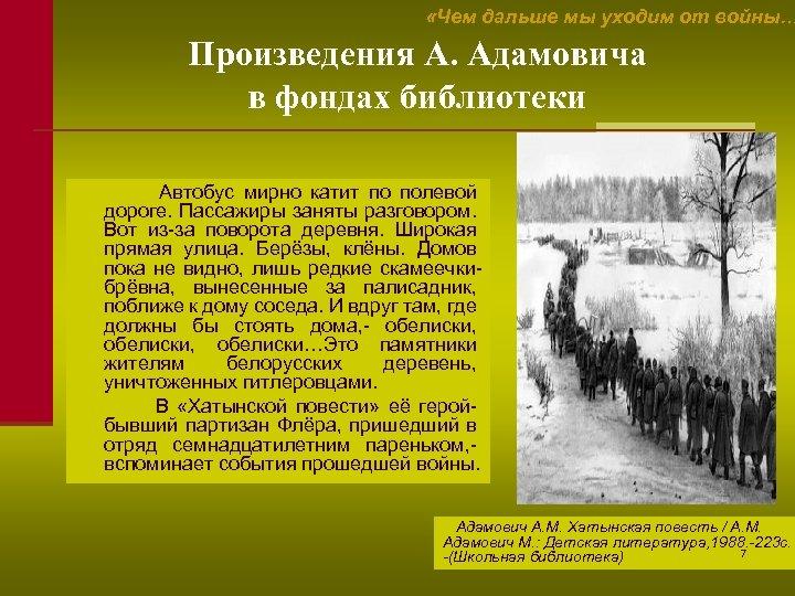 «Чем дальше мы уходим от войны… Произведения А. Адамовича в фондах библиотеки Автобус