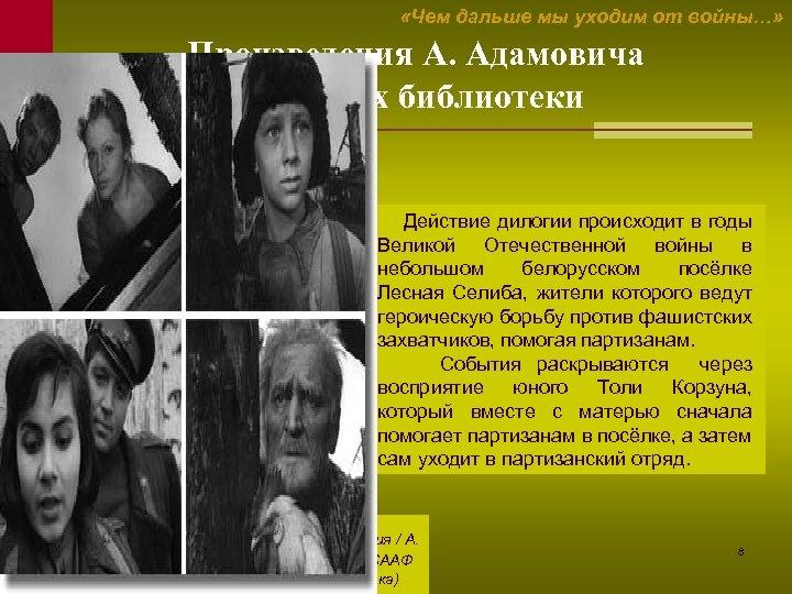 «Чем дальше мы уходим от войны…» Произведения А. Адамовича в фондах библиотеки Действие