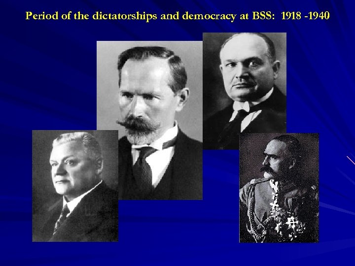 Period of the dictatorships and democracy at BSS: 1918 -1940