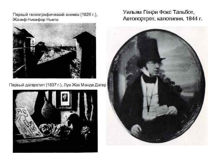 Первый гелиографический снимок (1826 г. ), Жозеф Нисефор Ньепс Первый дагеротип (1837 г. ),