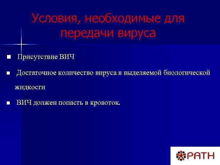 Условия, необходимые для передачи вируса n Присутствие ВИЧ n Достаточное количество вируса в выделяемой
