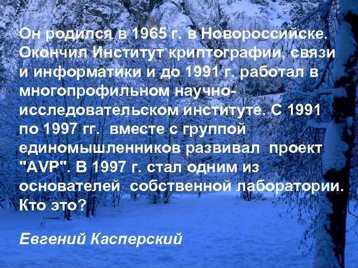 Он родился в 1965 г. в Новороссийске. Окончил Институт криптографии, связи и информатики и