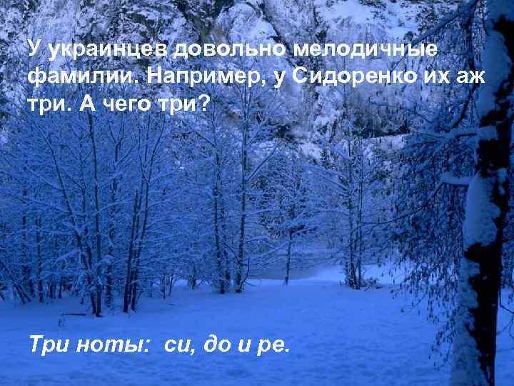 У украинцев довольно мелодичные фамилии. Например, у Сидоренко их аж три. А чего три?