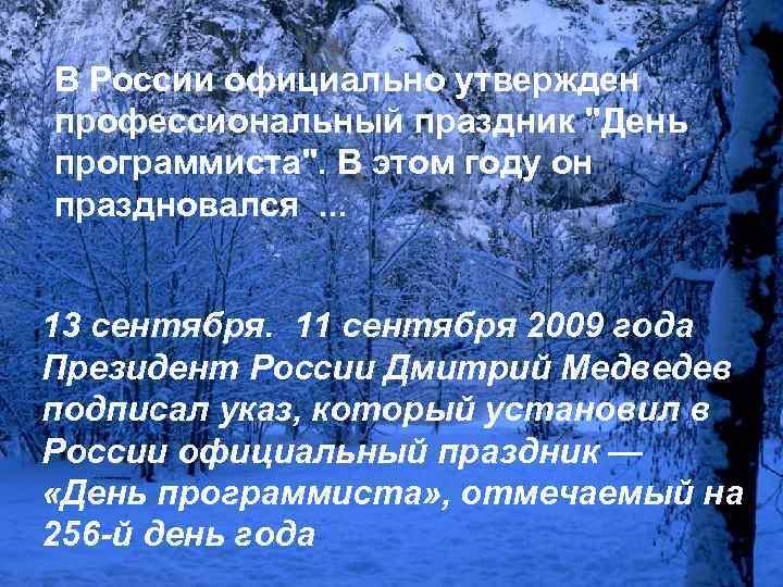 В России официально утвержден профессиональный праздник