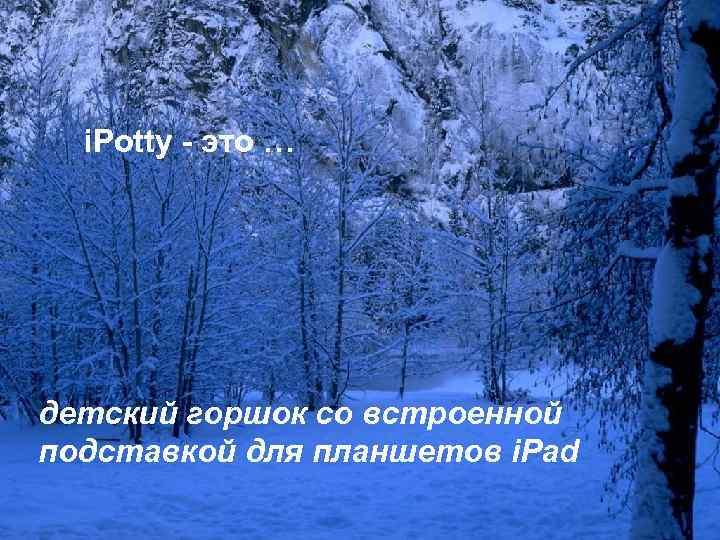 i. Potty - это … детский горшок со встроенной подставкой для планшетов i. Pad