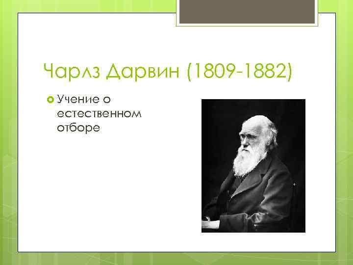 Чарлз Дарвин (1809 -1882) Учение о естественном отборе
