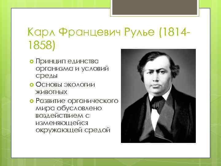 Карл Францевич Рулье (18141858) Принцип единства организма и условий среды Основы экологии животных Развитие