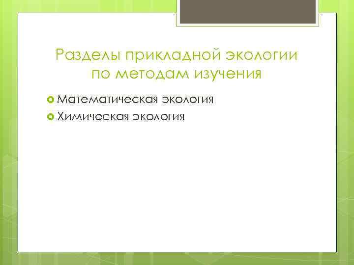 Разделы прикладной экологии по методам изучения Математическая экология Химическая экология