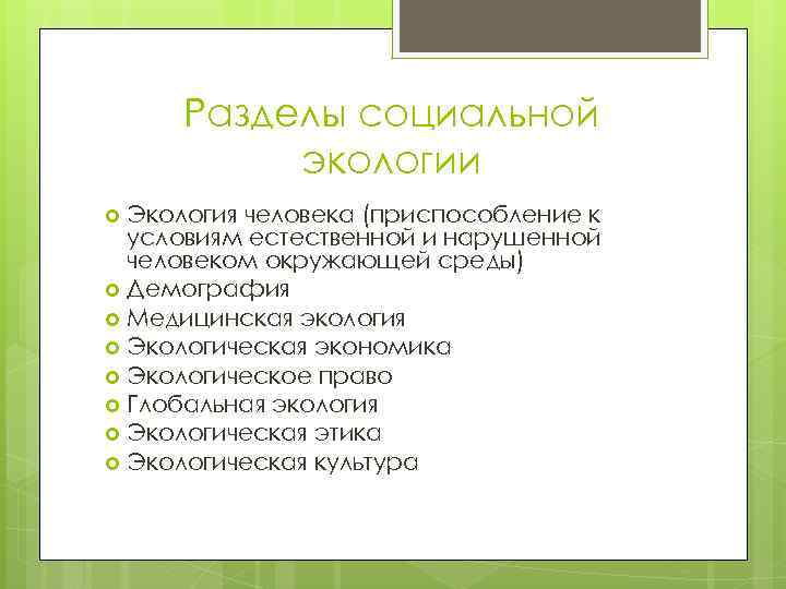 Разделы социальной экологии Экология человека (приспособление к условиям естественной и нарушенной человеком окружающей среды)