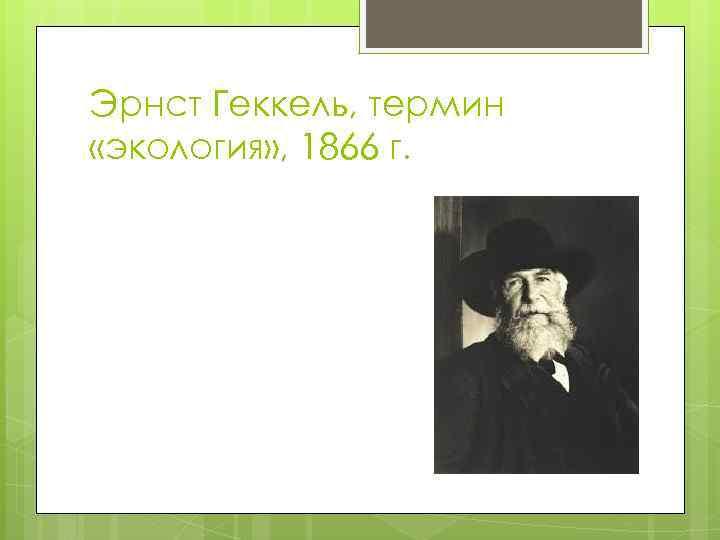 Эрнст Геккель, термин «экология» , 1866 г.