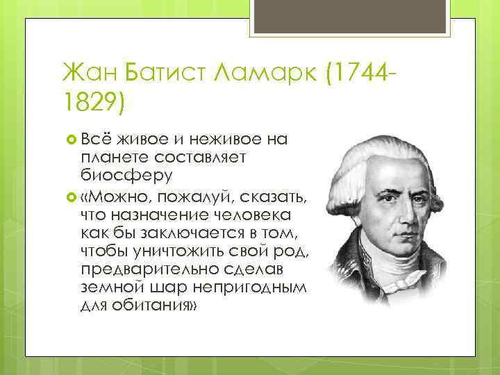 Жан Батист Ламарк (17441829) Всё живое и неживое на планете составляет биосферу «Можно, пожалуй,