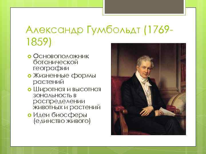 Александр Гумбольдт (17691859) Основоположник ботанической географии Жизненные формы растений Широтная и высотная зональность в